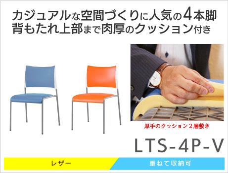 LTS-4P-V