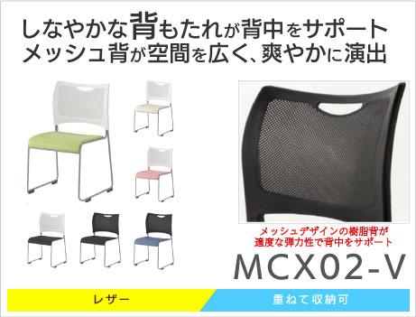MCX02-V