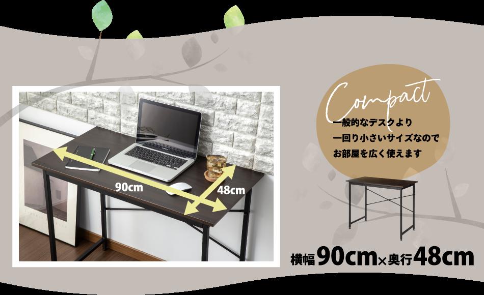 一般的なデスクより一回り小さいサイズなのでお部屋を広く使えます
