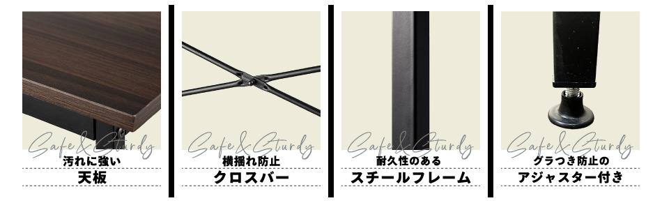 汚れに強い天板/横揺れ防止 クロスバー/耐久性のあるスチールフレーム/グラつき防止のアジャスター付き