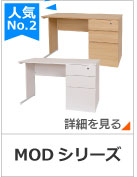 MODシリーズ