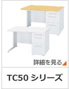 TC50シリーズ