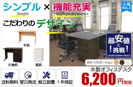 木製オフィスデスク MODシリーズ 温もりのある風合いが魅力の木製デスク。奥行きは600mm/700mmの2種類から選択可能