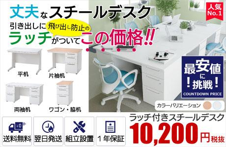 スチールオフィスデスク i-SDシリーズ 丈夫なスチール製オフィスデスク。袖箱の引き出しにラッチ・ダブルサスペンションを採用の充実仕様。