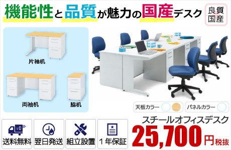 スチールオフィスデスク 50Cシリーズ 中・下段ともA4ファイルBOX使用可能な深型引出し。繊細に仕上げられた国産デスク