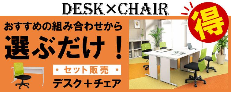 【セット販売】デスク+チェア