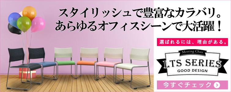 【ミーティングチェア】ライタスLTSシリーズ