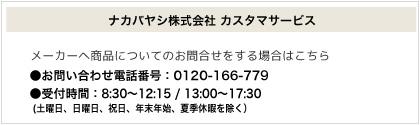 ナカバヤシ株式会社 カスタマーサービス