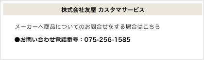 株式会社友屋 カスタマーサービス