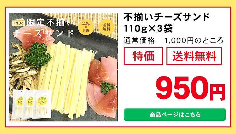 不揃いチーズサンド 110g×3袋