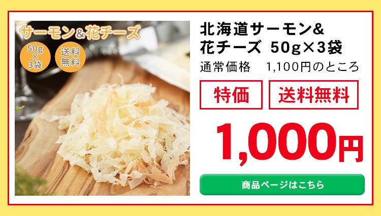 北海道サーモン&花チーズ 50g×3袋