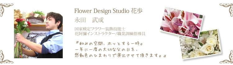 フラワーデザイナー