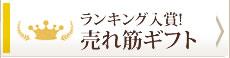 敬老の日ギフト 人気ランキング入賞