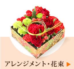 敬老の日プレゼント アレンジメント・花束