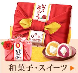 敬老の日プレゼント 和菓子・スイーツ