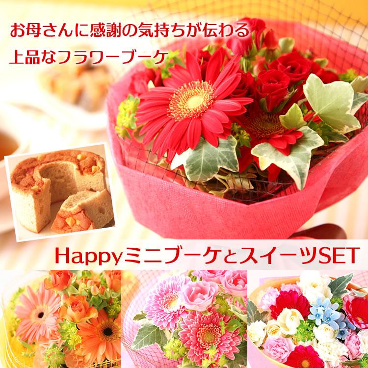 おいもや母の日プレゼント2019 定番の花・フラワーギフト・スイーツなどランキング入賞ギフトを贈ろう