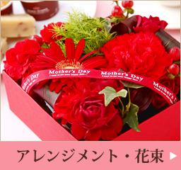 母の日プレゼント アレンジメント・花束