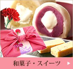 母の日プレゼント スイーツ・和菓子