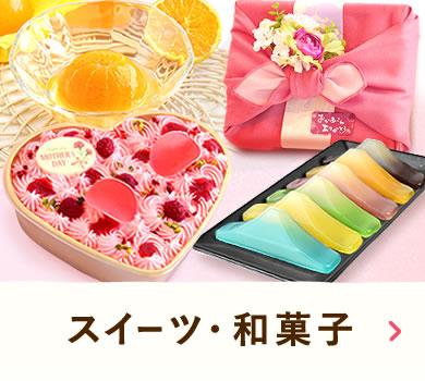 母の日ギフト スイーツ・和菓子