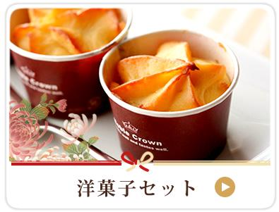 お年賀ギフト 洋菓子