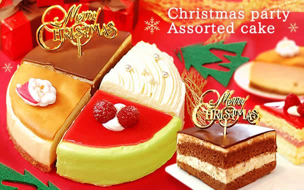 クリスマスプレゼント 2018 4種の欲張りアソートXmasケーキ