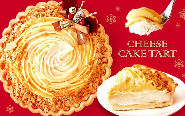 クリスマスプレゼント 2018 安納芋のポテトチーズケーキタルト