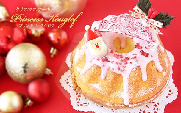 クリスマスプレゼント 2018 3種のプリンセス・クグロフ