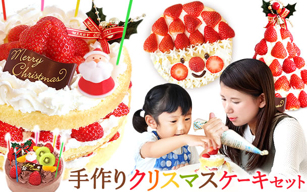 クリスマスプレゼント 2018 ママと作ろう♪クリスマスケーキ