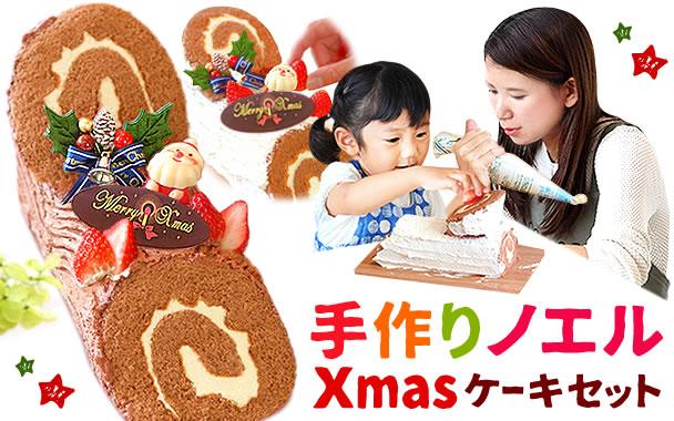 クリスマスプレゼント 2018 クリスマスケーキブッシュ・ド・ノエル