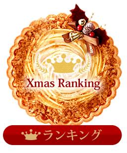 クリスマスプレゼント プレゼントランキング