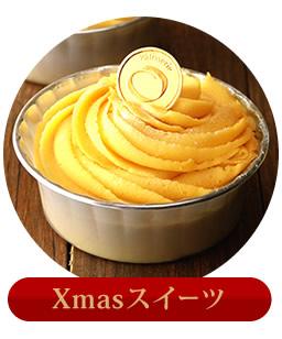 クリスマスプレゼント スイーツプレゼント