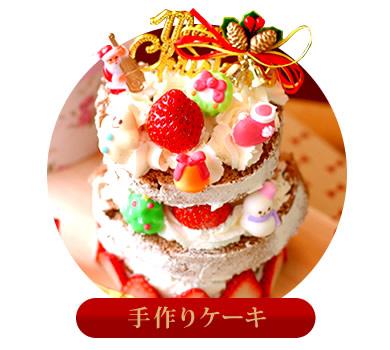 クリスマスプレゼントプレゼント 手作りケーキ