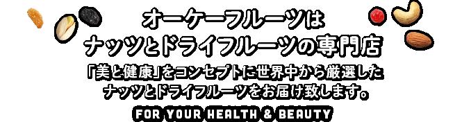 「美と健康」をコンセプトに世界中から厳選したナッツとドライフルーツをお届け致します。