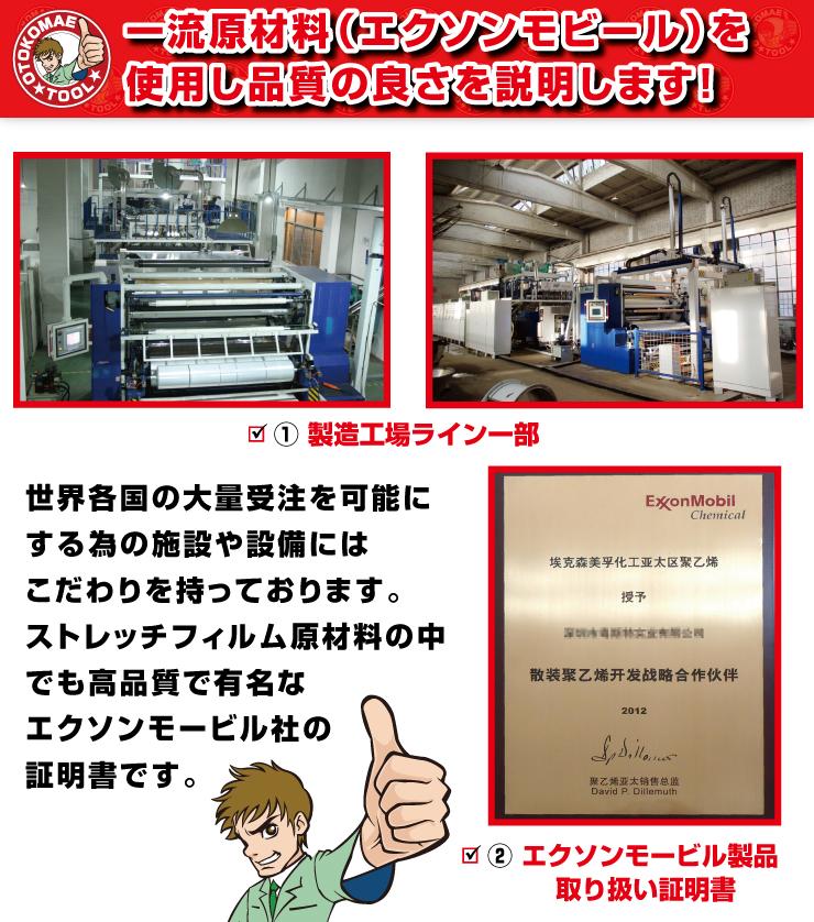 一流原材料(エクソンモービル)を使用し品質の良さを説明します!