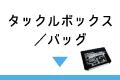 タックルボックス /バッグ