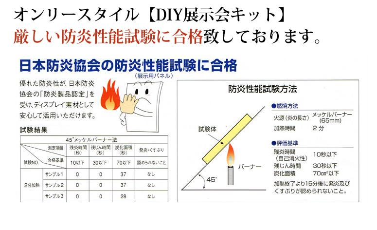 オンリースタイル【DIY展示会キット】 厳しい防炎性能試験に合格いたしております。