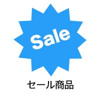 セール商品