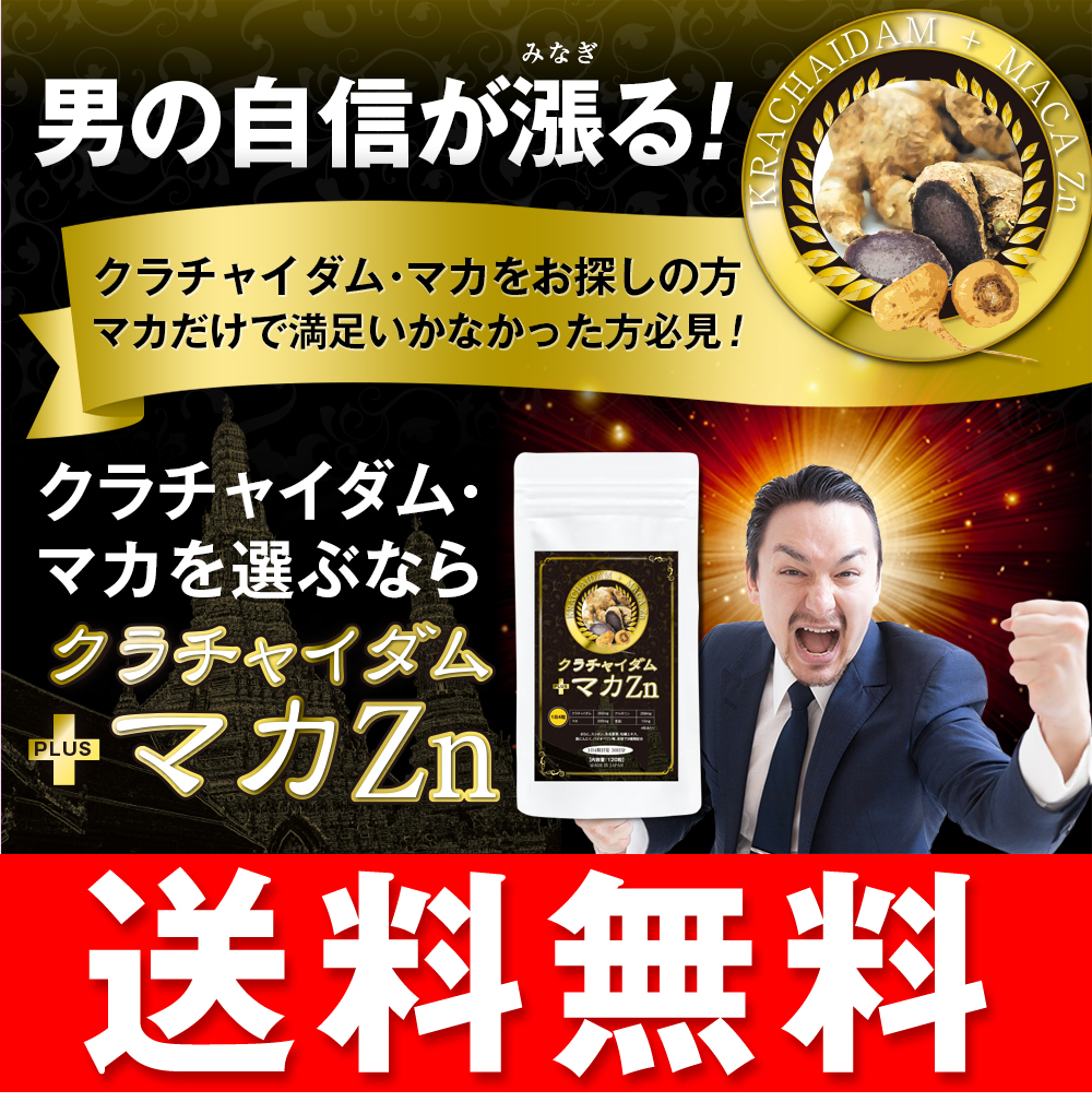 クラチャイダム+マカZn30日分