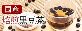 焙煎黒豆茶