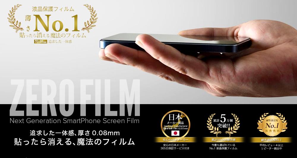 ZEROフィルム