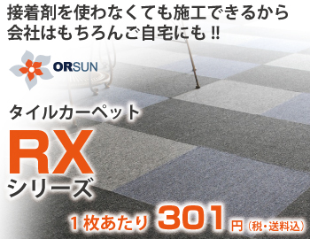タイルカーペット オルサン RXシリーズ