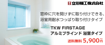 TKW FIRSTAGE アルミブラインド 浴室タイプ
