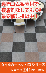 オルサン タイルカーペット RXシリーズ