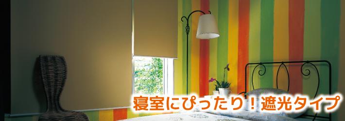 遮光タイプ 生地が厚く光を通しにくい素材。寝室におススメです。