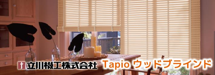 立川機工 Tapio(タピオ)ウッドブラインド