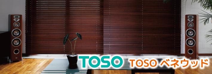 TOSO(トーソー)ベネウッド。昇降時の重量負担を軽減するドラムタイプを採用。はっきりとした木目のスラットも人気です。