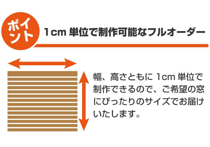 1cm単位で制作可能なフルオーダー