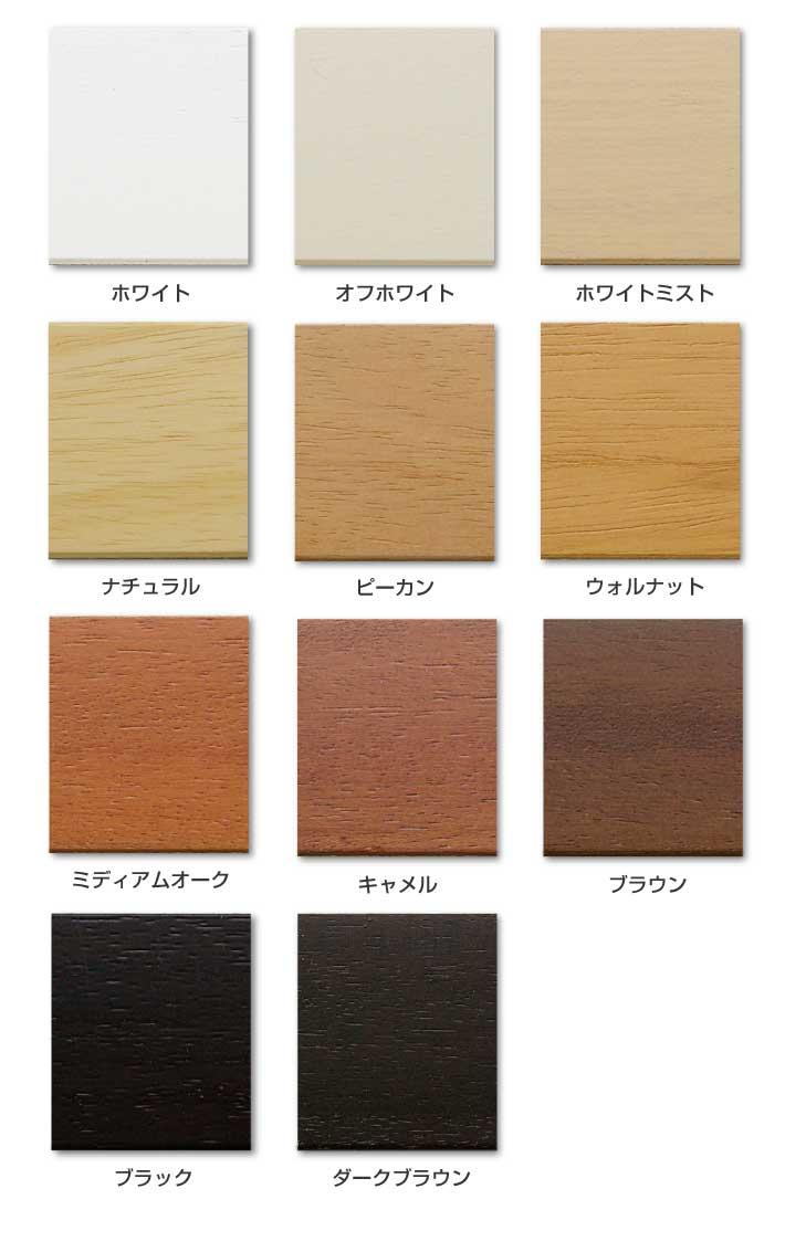 11色の豊富なスラットカラーよりお選びください