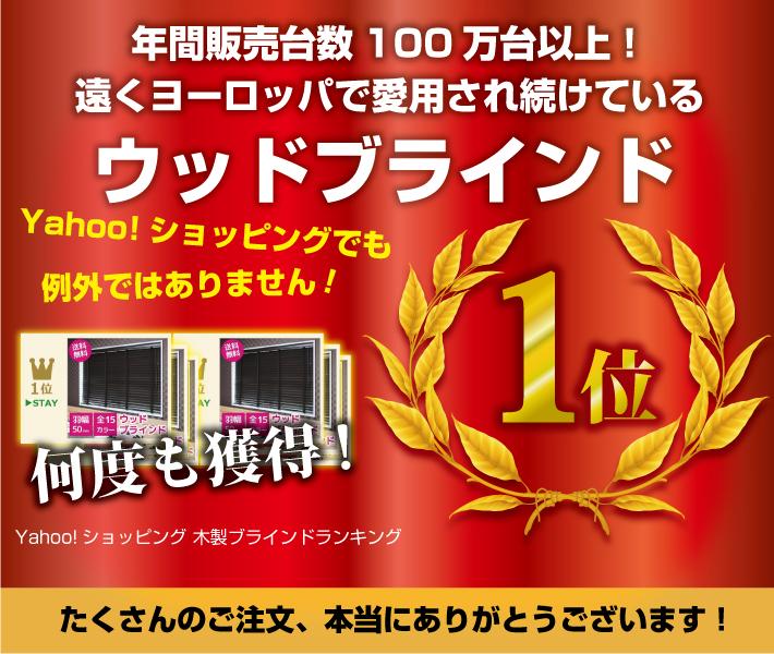 ヨーロッパで愛用され続けているオルサンウッドブラインドは、Yahooショッピングランキングでも1位を獲得!