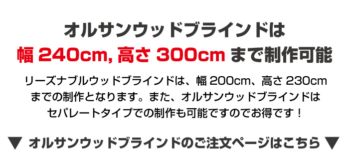 オルサンウッドブラインドは幅240cm、高さ300cmまで制作できます